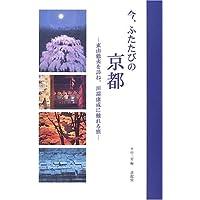今、ふたたびの京都―東山魁夷を訪ね、川端康成に触れる旅