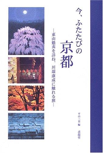 今、ふたたびの京都―東山魁夷を訪ね、川端康成に触れる旅の詳細を見る
