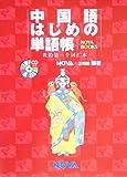 中国語はじめの単語帳 (Nova books)