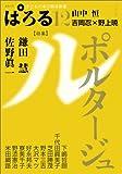 ぱろる―子どもの本の解体新書 (12)