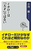 イチローは「天才」ではない (角川oneテーマ21)