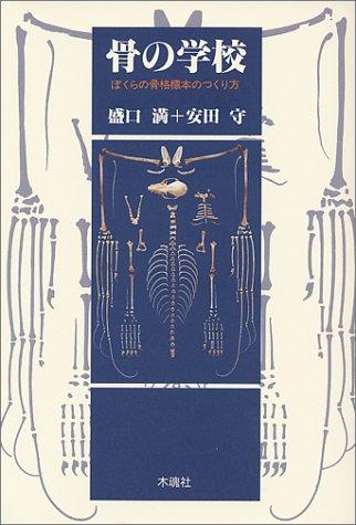 骨の学校―ぼくらの骨格標本のつくり方の詳細を見る