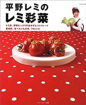 平野レミのレミ彩菜―レミ流、野菜たっぷりのおかずヒットパレード (saita mook)