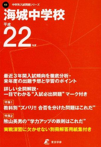 海城中学校 22年度用 (中学校別入試問題シリーズ)