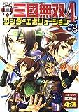 コミック 真・三國無双4 ワンダーエボリューション Vol.8
