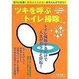 ツキを呼ぶ「トイレ掃除」―宝くじ当選!理想の人と結婚!赤ちゃんができた! (マキノ出版ムック)