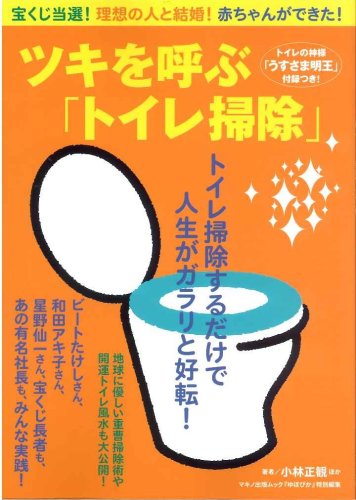 ツキを呼ぶ「トイレ掃除」—宝くじ当選!理想の人と結婚!赤ちゃんができた! (マキノ出版ムック)