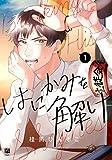 はにかみを解け(1) (ビボピーコミックス)