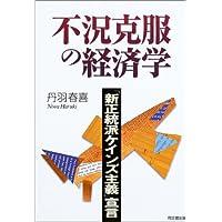 Amazon.co.jp: 丹羽 春喜:作品一...