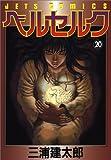 ベルセルク (20) (Jets comics (808))