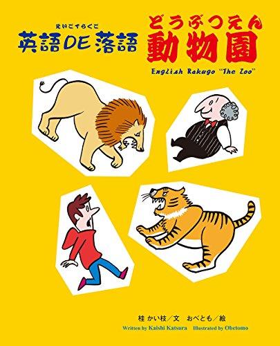英語DE落語・動物園の詳細を見る