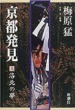 京都発見〈3〉洛北の夢