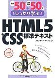 例題50+演習問題50でしっかり学ぶ HTML5+CSS標準テキスト