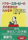 ドクター・スヌーピーの犬の気持ちがわかる本 (講談社文庫)