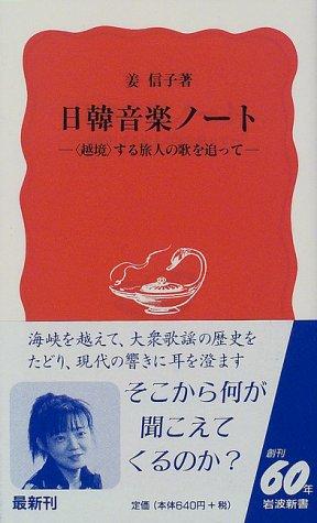 日韓音楽ノート―「越境」する旅人の歌を追って (岩波新書)の詳細を見る