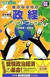 大学受験一目でわかる政経ハンドブック (2004→2006) (東進ブックス)