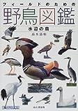 フィールドのための野鳥図鑑―水辺の鳥