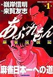 あぶれもん 麻雀流浪記 (1) (近代麻雀コミックス)