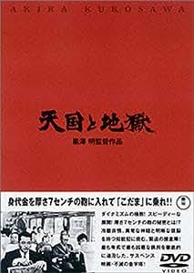 天国と地獄 [DVD]