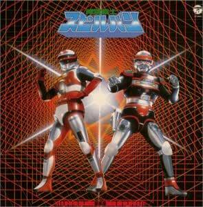 〈ANIMEX 1200シリーズ〉 (49) 時空戦士スピルバン 音楽集 (限定盤)