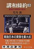 講和条約―戦後日米関係の起点 (第8巻) (中公文庫)