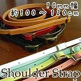 【INAZUMA】 バッグ用ショルダーストラップ/ショルダーひも約100cm~120cm 幅約10mmBS-1202A#25焦茶