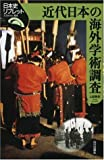 近代日本の海外学術調査 (日本史リブレット)