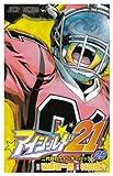 アイシールド21 29 (ジャンプコミックス)