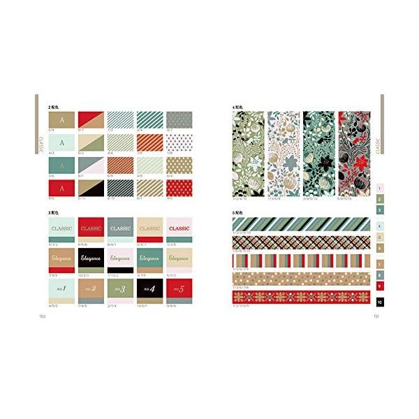 かわいい色の本 デザインと言葉の配色ブックの紹介画像16