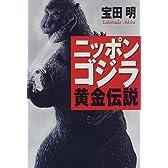 ニッポン・ゴジラ黄金伝説
