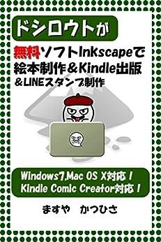 [ますや かつひさ]のドシロウトが無料ソフトInkscapeで絵本制作&Kindle出版&LINEスタンプ制作