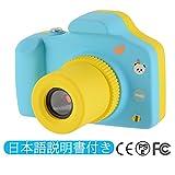 VisionKids ビジョンキッズ 子供用カメラ 一眼レフ 500万画素 録画機能 8GB MicroSDカード&日本語説明書付き CE FCC PSE認証済み 子供プレゼント (ブルー) JP014