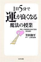 1日5分で運が良くなる魔法の授業―日本の投資家が初めて語る成功法則