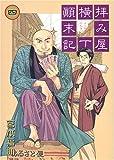 拝み屋横丁顛末記 (4) (ZERO-SUM COMICS)