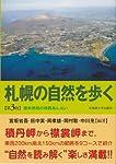 札幌の自然を歩く [第3版]-道央地域の地質あんない