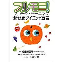 フルモニ!フルーツ・モーニング―超健康ダイエット宣言