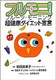 フルモニ!フルーツ・モーニング―超健康ダイエット宣言 画像