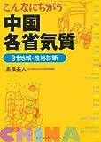 こんなにちがう中国各省気質―31地域・性格診断