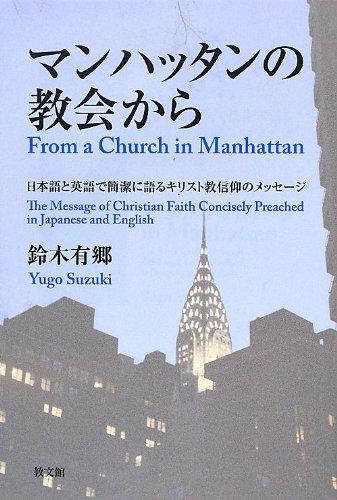 マンハッタンの教会から―日本語と英語で簡潔に語るキリスト教信...