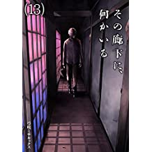 その廊下に、何かいる(13) (全力コミック)