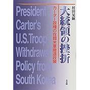 大統領の挫折―カーター政権の在韓米軍撤退政策