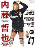 内藤哲也 (スポーツアルバム No. 58)
