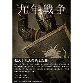 九年戦争 (月刊スパ帝国Vol.7) (廉価版)