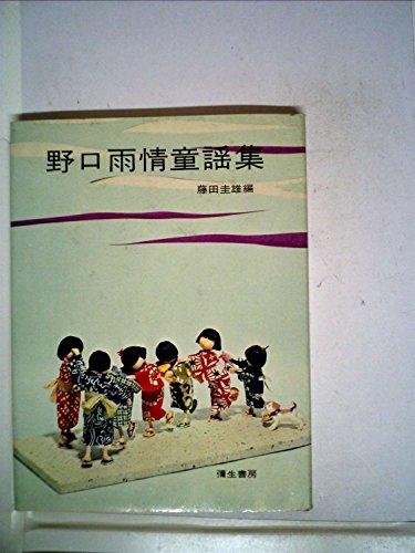 野口雨情童謡集 (1976年) (日本の童謡)