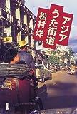 アジアうた街道