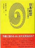 日本航空―迷走から崩壊へ (人間の科学叢書7)