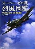 スーパー・ゼロ戦「烈風」図鑑—A7M&まぼろしの海軍戦闘機