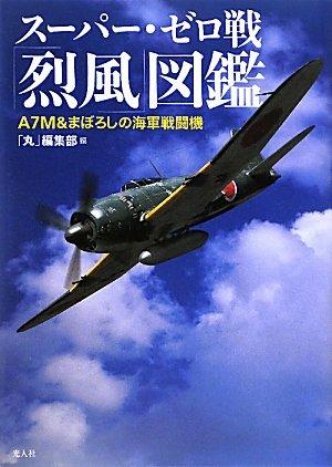 スーパー・ゼロ戦「烈風」図鑑―A7M&まぼろしの海軍戦闘機