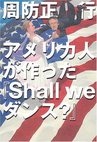 アメリカ人が作った「Shall we dance?」の詳細を見る