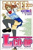 Boys be…―L co‐op (1) (少年マガジンコミックス)